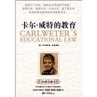 Karl Witt China Pictorial Publishing House Education(Chinese Edition): BEN SHE.YI MING