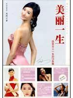 beautiful life: the changing life of the 14 women(Chinese Edition): GUAN QI