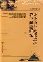 Enterprise Accounting Policy Issues Journal of Southwest: CHEN JI CHU