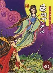 my favorite story of the classic tradition: BEN SHE.YI MING