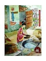 my like the story of the classic tradition of fine picture books: snail girl(Chinese Edition): BEN ...