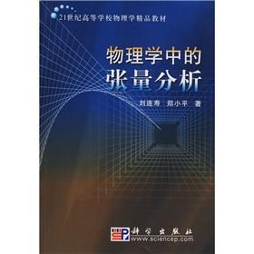 Physics tensor analysis(Chinese Edition): LIU LIAN SHOU