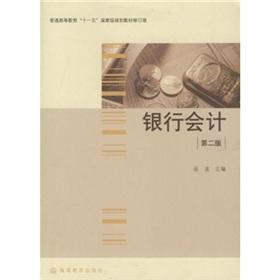 Banking Accounting(Chinese Edition): YUE LONG ZHU BIAN