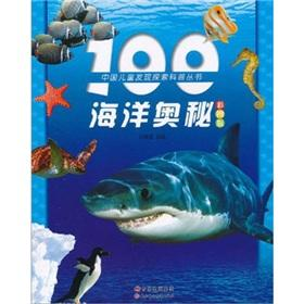100 ocean mysteries - Wallpapers Edition(Chinese Edition): BEN SHE.YI MING