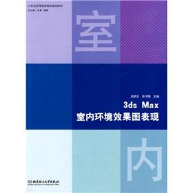 3ds max map the performance of indoor(Chinese Edition): LIU XIN LE