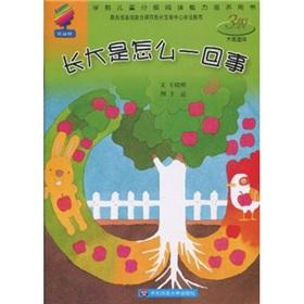 growing up is how one thing(Chinese Edition): BEN SHE.YI MING