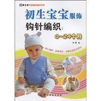 crochet newborn baby clothes (0 to 24 months)(Chinese Edition): A YING BIAN