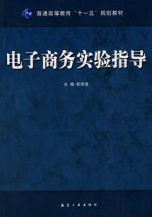 E test guide(Chinese Edition): OU YANG YU ZHU BIAN