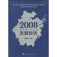 Zhejiang SME Development Report(Chinese Edition): WU JIA XI ZHU BIAN