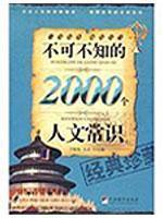 must know the text of 2000 personal knowledge: WANG XIAO MEI ZHANG JING ZHU BIAN