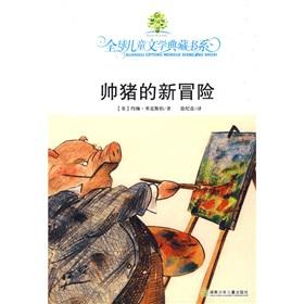 handsome pig new adventure(Chinese Edition): BEN SHE.YI MING