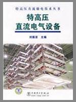 ultra high voltage direct current electrical equipment(Chinese: LIU ZHEN YA