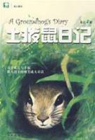 Groundhog Diary(Chinese Edition): SANG QIU