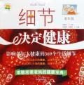 details of the determinants of health - older version(Chinese Edition): LIU XIAO YAN ZHU BIAN