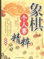 Chess Individual Highlights(Chinese Edition): LIU LI MIN