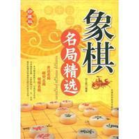 Chess Board were selected(Chinese Edition): LIU LI MIN