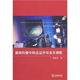 news media in the conflict of interest law and Adjustment(Chinese Edition): KAN JING XIA ZHU