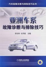 Asian cars Troubleshooting Tips(Chinese Edition): BEN SHE.YI MING