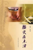 lumbar herniation Bilingual(Chinese Edition): XIN ZHI PING