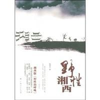 Wild Western(Chinese Edition): YANG SHUANG QI