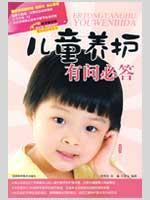 Children Conservation Faq(Chinese Edition): HE XIU FEN SUN WEI WANG CHUAN BAO BIAN ZHU