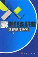 International Trade Law System of emergency safeguard measures(Chinese Edition): TAO LIN ZHU
