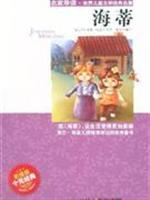 Heidi(Chinese Edition): BEN SHE.YI MING