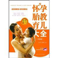 pregnancy prenatal parenting Daquan: Upgrade(Chinese Edition): BEN SHE.YI MING