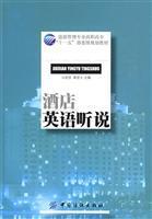 hotel listening and speaking(Chinese Edition): MA JING XIA CAI DENG HUO ZHU BIAN