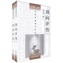 Liu Xiang Biography(Chinese Edition): XU XING WU ZHU