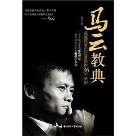 Ma Education Code: Achievements 36 Empire Alibaba rules(Chinese Edition): HAI HUA ZHU