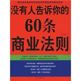 no one to tell you the 60 commercial law(Chinese Edition): ZHAI WEN MING ZHU