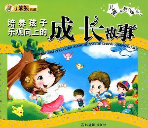 optimism to cultivate children s growth story(Chinese Edition): CUI ZHONG LEI ZHU BIAN