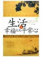 life: happiness is just normal(Chinese Edition): HE LE WEI BIAN ZHU