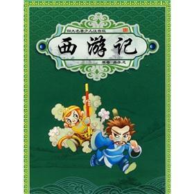 Journey(Chinese Edition): YU XIN ZHU BIAN