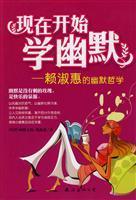 now start to learn humor: Lai Shuhui humor philosophy(Chinese Edition): BEN SHE.YI MING