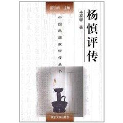 Shen Critical Biography(Chinese Edition)(Old-Used): FENG JIA HUA ZHU