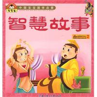 Chinese baby Guoxue enlightenment. wisdom stories(Chinese Edition): TONG LE ZHU BIAN