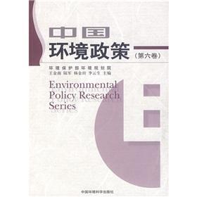 China Environmental policy. Volume 6(Chinese Edition): WANG JIN NAN ZOU SHOU MIN HONG YA XIONG ZHU ...
