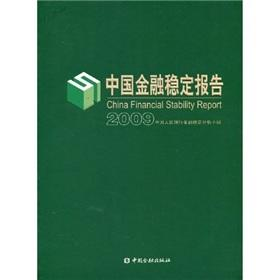 China Financial Stability Report. 2009(Chinese Edition): ZHONG GUO REN MIN YIN HANG JIN RONG WEN ...