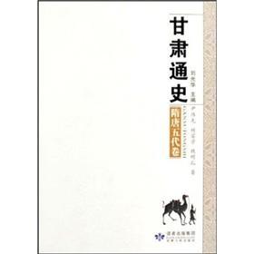 Gansu History. Sui Volume: BEN SHE.YI MING