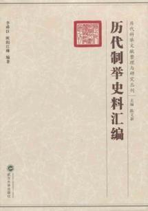 cite historical compilation of ancient system: LI SHUN CHEN OU YANG JIANG LIN BIAN ZHU