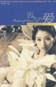 because of love: love after 80 Record(Chinese Edition): BEN SHE.YI MING