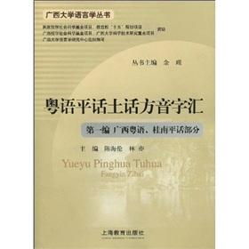 Cantonese Dialect Dialect Dialects. Part 1. Guangxi Cantonese. Pinghua in Southern part of the(...