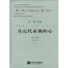 The Moon Represents My Heart: Mixed Choir(Chinese Edition): BEN SHE.YI MING