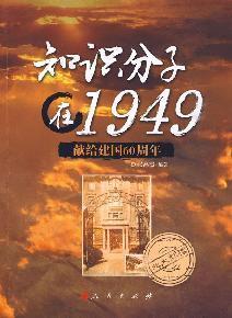 intellectuals 1949(Chinese Edition): ZHANG GAO JIE ZHU
