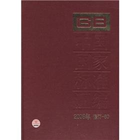 compilation of the Chinese National Standards (2008 Revision) .80(Chinese Edition): ZHONG GUO BIAO ...