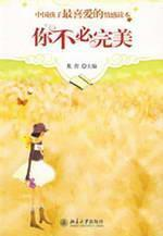 Chinese children s emotional favorite Reader: You do not have perfect(Chinese Edition): BEN SHE.YI ...
