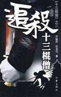 kill thirteen stick Monk(Chinese Edition): LU YA PING