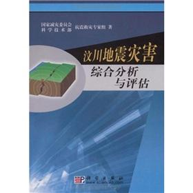 Wenchuan Earthquake comprehensive analysis and assessment(Chinese Edition): SHI PEI JUN ZHU